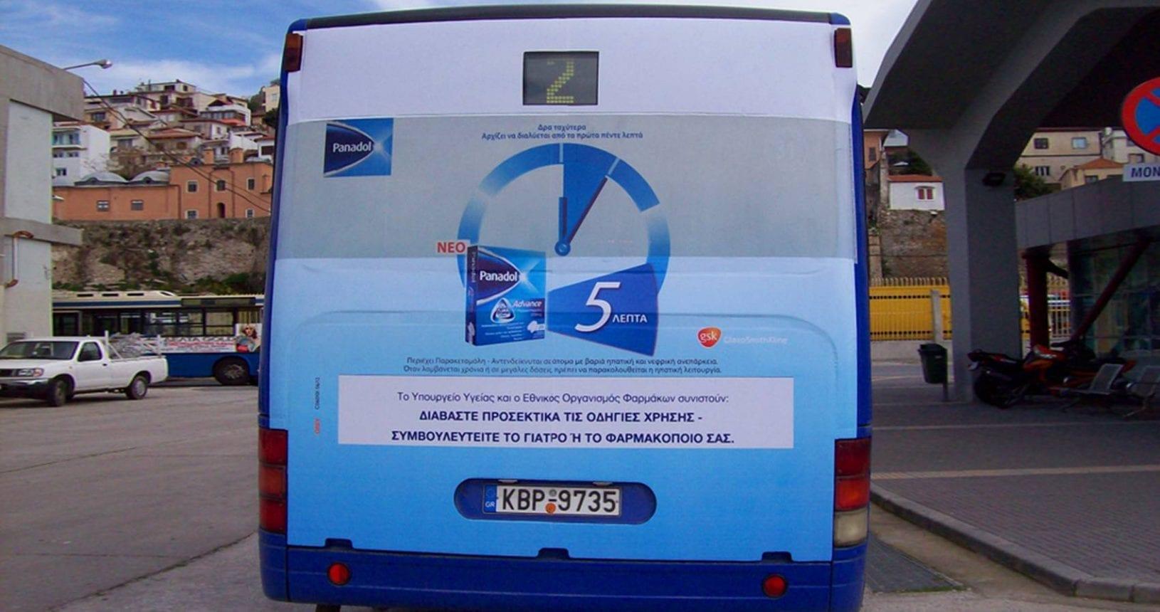 διαφήμιση σε λεωφορεία ΚΤΕΛ