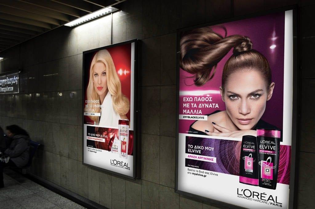 διαφήμιση σε στάση Μετρό