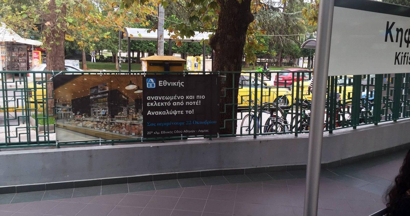 υπαίθρια διαφήμιση σε σταθμούς του ηλεκτρικού