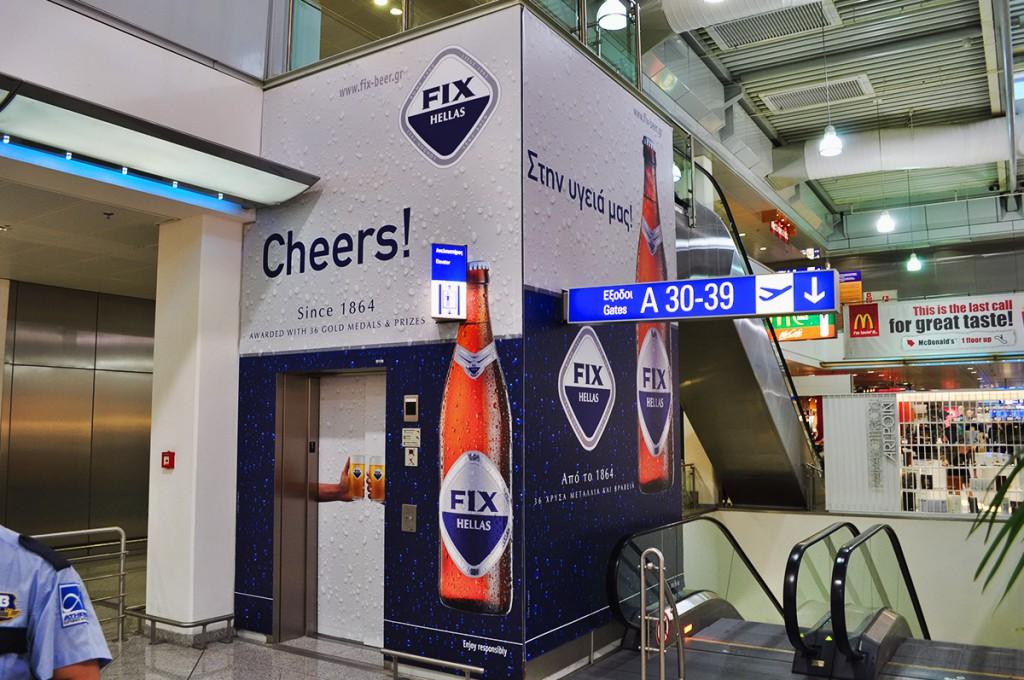 αφίσες στο αεροδρόμιο αθηνών