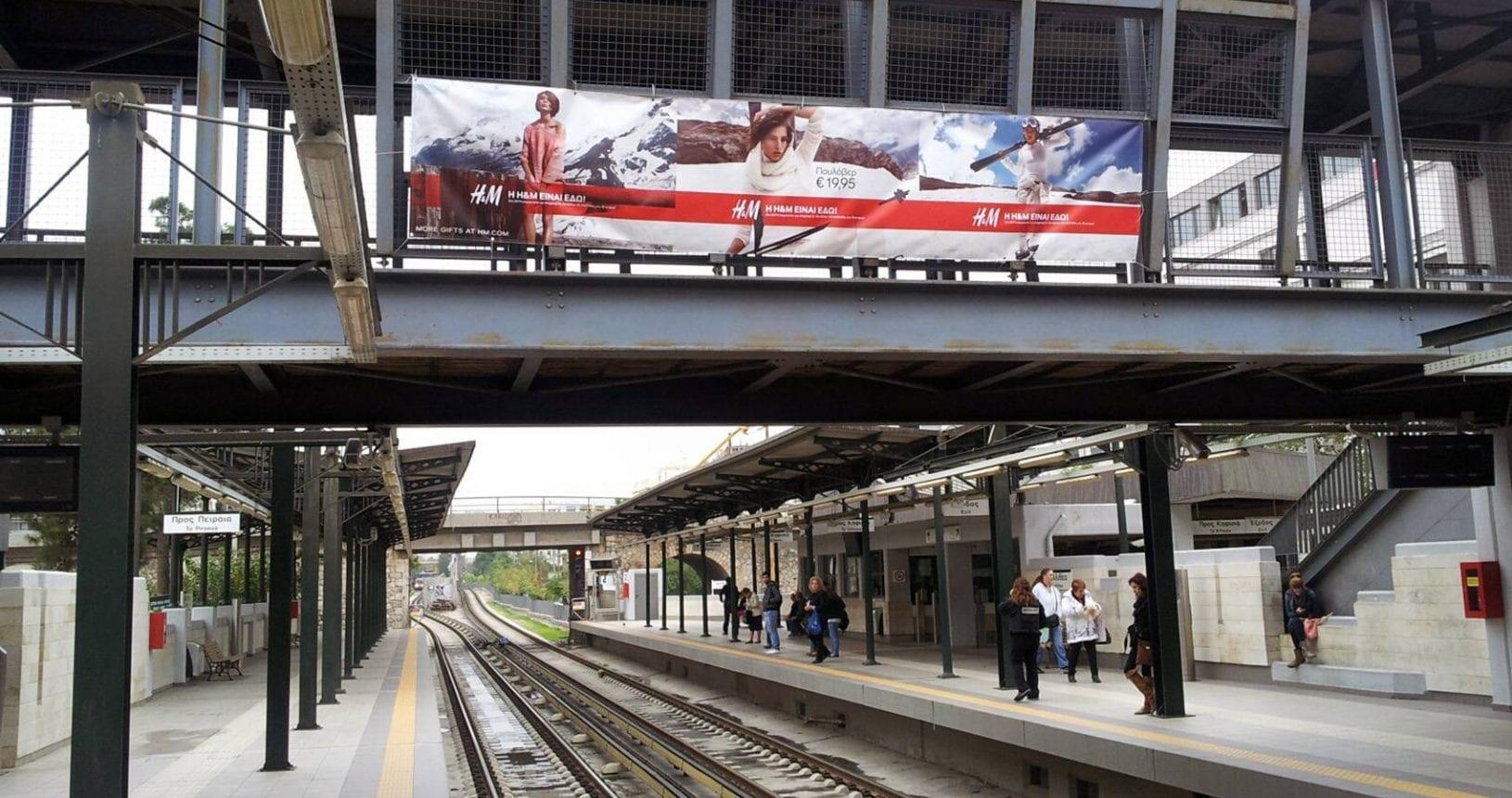 διαφήμιση σε σταθμούς του ηλεκτρικού